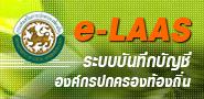 e-laas